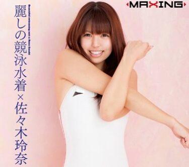 激レア競泳水着を着た水泳経験者AV女優・佐々木玲奈がプールサイドで激しく絡む!